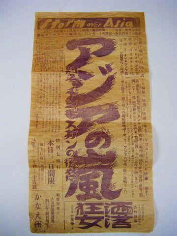 昭和初 ヒーロー 洋画『映画 アジア の風 ポスター』