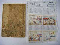 江戸 和本 浮世絵 国直 枕絵『和嘉美登利 春画 8画』