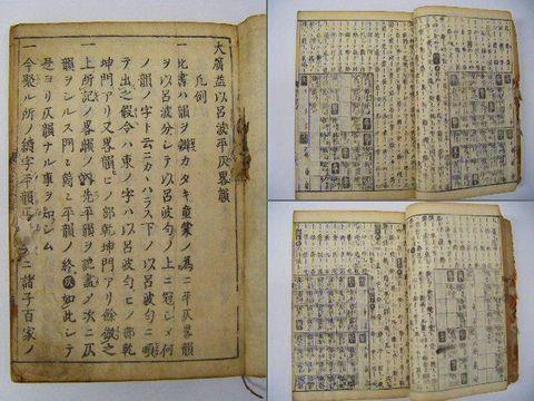 江戸 前期 宝永 和本 教育 辞典『大廣益以呂波雑韻』