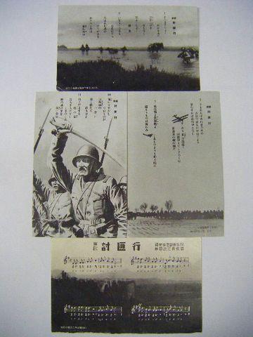 昭和 戦争『絵はがき 満州 行進曲 / 討匪行 14枚』