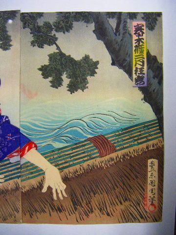 明治 浮世絵 東京 美人『隅田川 洪水 の場 3枚組』災害