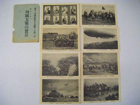 大正 軍隊 日本 ドイツ『絵葉書 第一次 世界 大戦 8点』