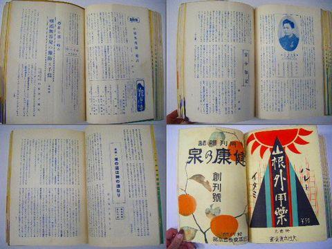 昭和初 引き札 広告『健康 の泉 創刊号 ~16冊』