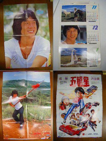 昭和 映画 スター「ロードショー スクリーン 付録 一括」ポスター