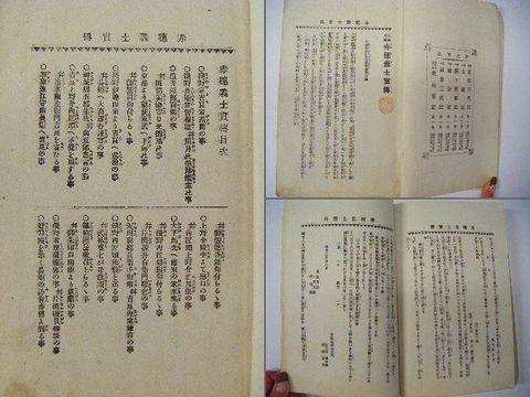 明治 歴史 実録『元禄 美談 赤穂浪士 實伝 全』初版