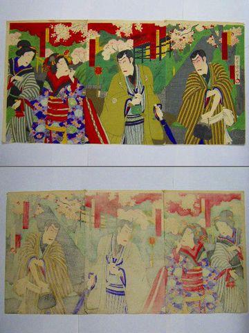 明治 浮世絵 現代劇 市川団十郎『歌舞伎 銀行 3枚組』