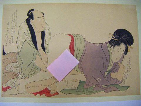 昭和 浮世絵 彩色 木版 歌麿『春画 ねがいの糸ぐち(1)』