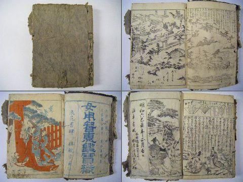 江戸 和本 浮世絵 絵図 雑書『女 用知恵鑑寶織』教育 厚冊