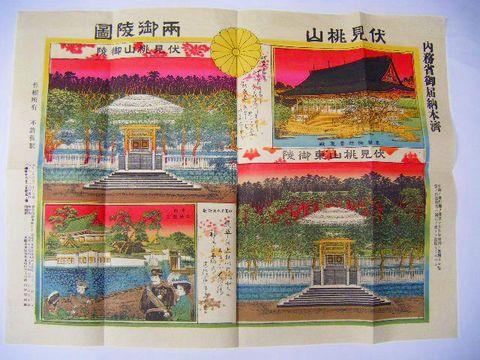 大正初 絵図 彩色 石版 京都『伏見 桃山 両御陵図』