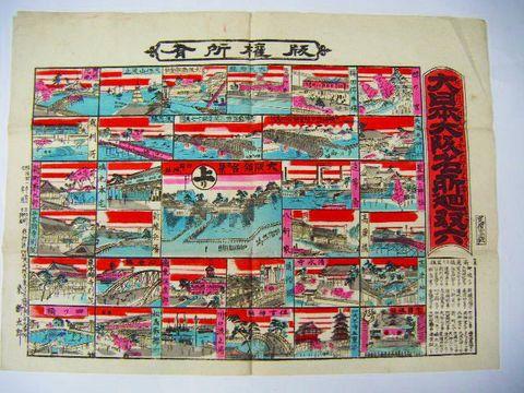 明治 浮世絵 絵図 彩色 石版『大阪 名所 廻 双六』