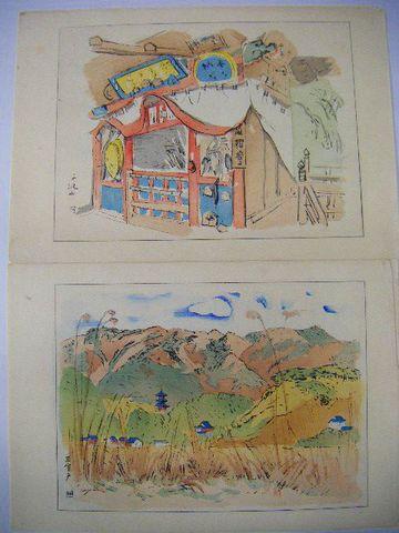 昭和初 美術 絵画『中澤弘光 彩色木版 風景 画10点』