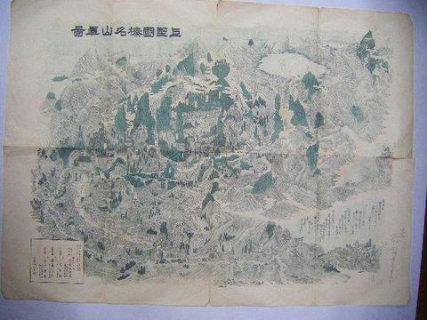 明治 地図 絵図 細密 石版 群馬『上野国 榛名山 真図』