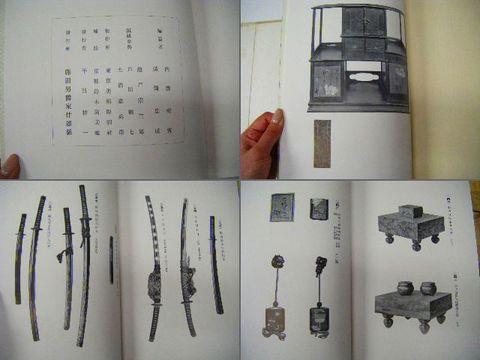 昭和初 写真 宝物『香雪斎 蔵品展観 図録 等3点一括』