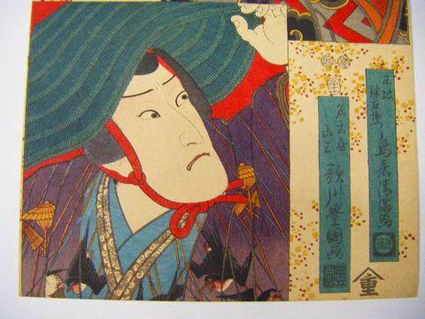 江戸 浮世絵 鳥居清満 豊国 大首絵『古代今様色紙合』