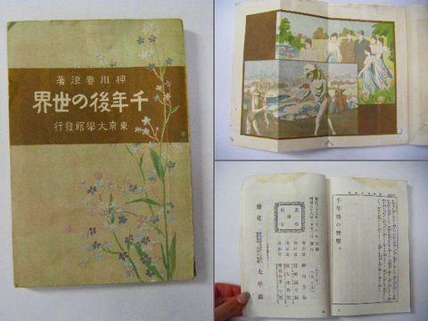 明治 冒険 SF 押川春浪 未来『千年後の世界』初版