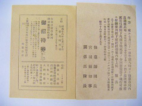 昭和初仙台『フィリピン 戦死者 合同 慰霊祭 資料』