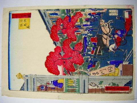 明治 浮世絵 国政 馬車『東京 開化名景競 銀座』