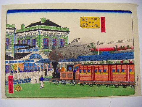 明治初 浮世絵 広重 鉄道『新橋 ステーション 蒸気車』