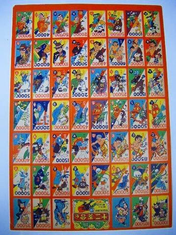 昭和初 20年代 おもちゃ のらくろ『漫画 十二支合せ』
