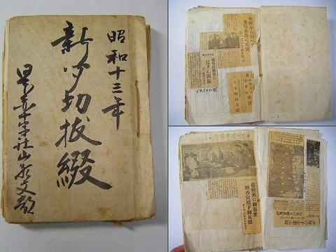昭和初 美人『日本 赤十字 山形 ガリ版 新聞 資料』