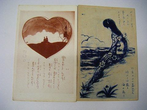昭和初 美術『叙情 絵はがき 海の花 船頭小唄 等6点』