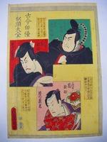 江戸 浮世絵 歌舞伎 豊国『古今 俳優 似顔大全 3点』