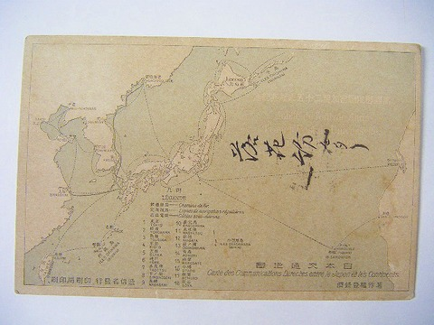 明治 郵便 朝鮮 韓国 中国『絵葉書 日本 交通 地図』