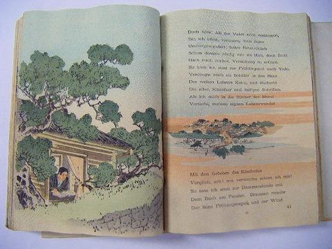 明治 浮世絵 美術 彩色 木版「ちりめん本 孝女 白菊の 詩」初版 帙付