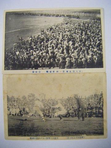 明治 写真『絵葉書 早稲田 大学 野球 試合 2点一括』