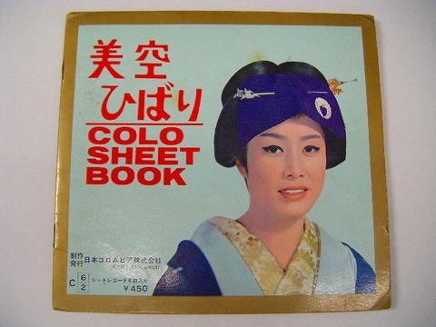 昭和 41年「レコード大賞 に輝く 美空ひばり ソノシート ブック 6枚」