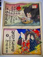 明治 浮世絵 美人「秋田 山形 彩色 石版画 引き札 2点」広告