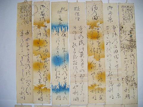 大正 昭和初 文学 アララギ 短歌「村田利明 直筆 短歌 短冊 14点一括」
