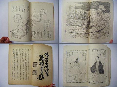 明治 教育 伝記 物語「少年 読本 島津斉彬 等 6冊一括」