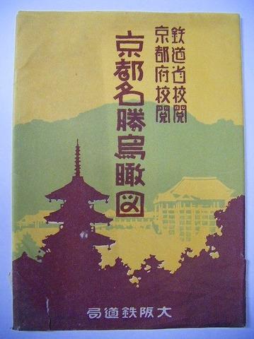 昭和初 地図 絵図 大図「京都 名勝 鳥瞰図」彩色画 袋付
