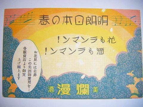 昭和初 美術 広告 酒『絵はがき 美酒 爛漫 引き札』
