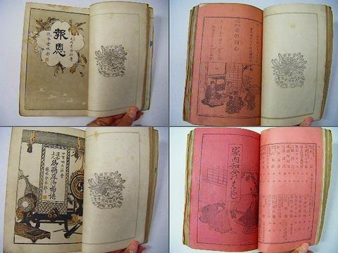 明治 教育 道徳 キリスト教 仏教「内地雑居と 宗教 等 19冊一括」