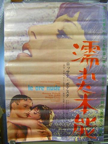 昭和 40年代前半「エロティシズム 映画 ポスター」6点一括
