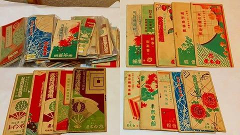 昭和初 芸能「東京 歌舞伎 落語 長唄 等 番組 表 パンフレット 53冊」