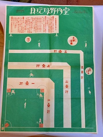 昭和初 広告 おもちゃ「室内 野球 玩具」ボードゲーム