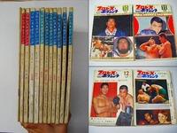 昭和 40代 猪木 馬場『プロレス & ボグシング 12冊』