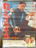 昭和 30年代 「日活 映画 ポスター 殺られてたまるか」