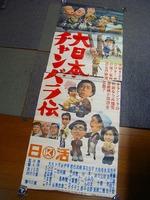 昭和 喜劇 時代劇「日活 映画 日本チャンバラ伝 立看 ポスター」