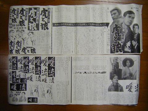 昭和 40年「映画 プレスシート 内部資料 5点一括」珍品