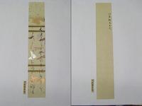 明治「初代 長崎 市長 北原雅長 直筆 和歌 短冊」