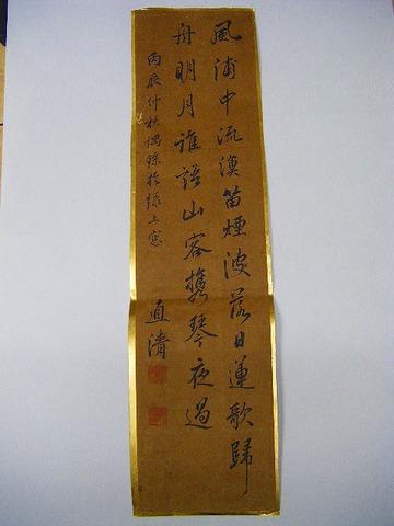 江戸初「室鳩巣 真筆 肉筆 漢詩」教育 儒学