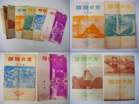昭和初 郵便 エンタイヤ「切手 通信販売 目録 趣味の友 6冊一括」