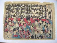 明治 浮世絵 広告 彩色木版画 引き札『狂言 中村芝鶴』興行