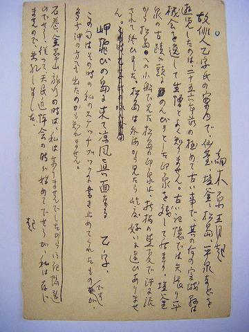 昭和初 俳句 宮城県「細木原青起 直筆 俳句 はがき」