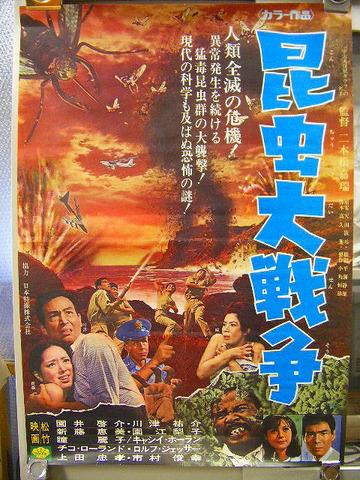 昭和 43年 怪奇 怪獣 「映画 昆虫大戦争 ポスター」パニック
