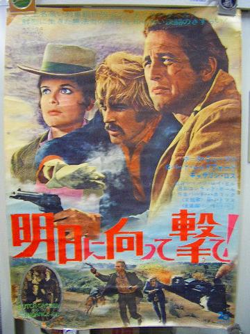 昭和 44年 洋画 Pニューマン「映画 明日に向かって撃て ポスター」